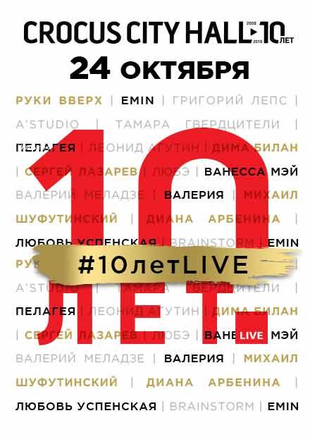#10летLIVE