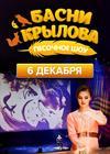 """Песочное шоу """"Басни Крылова"""""""