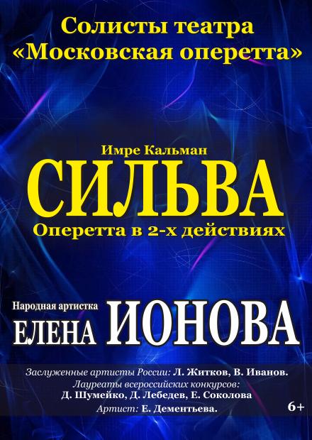 Московская оперетта. Сильва