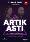 ARTIK & ASTI
