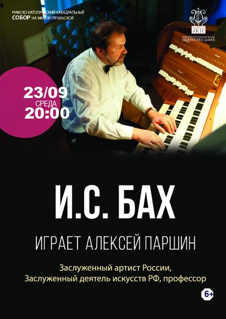 И.С. Бах. Играет Алексей Паршин (орган)