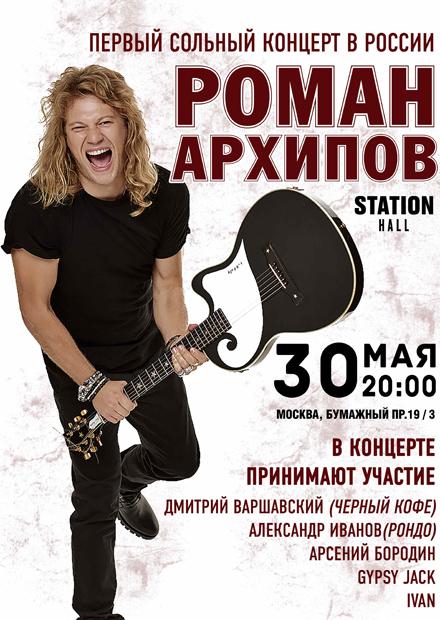 Роман Архипов
