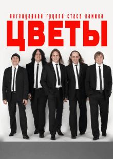 """Группа """"Цветы"""" п/у Стаса Намина"""