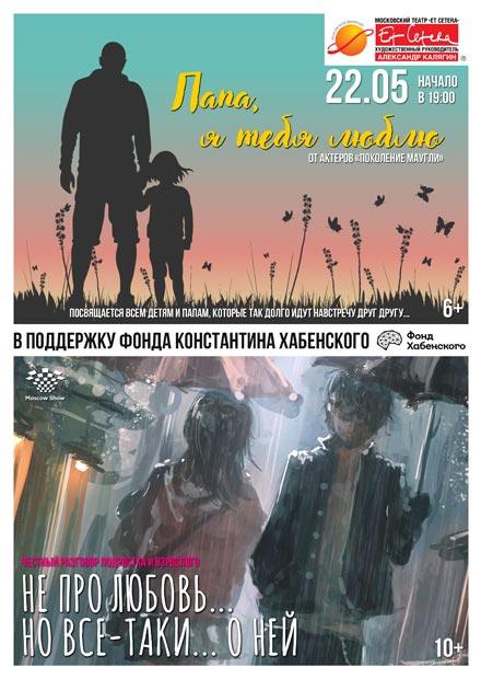 Не про любовь, но все-таки о ней / Папа, я тебя люблю (Челябинск)