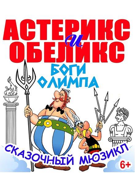 Астерикс и Обеликс - Боги Олимпа