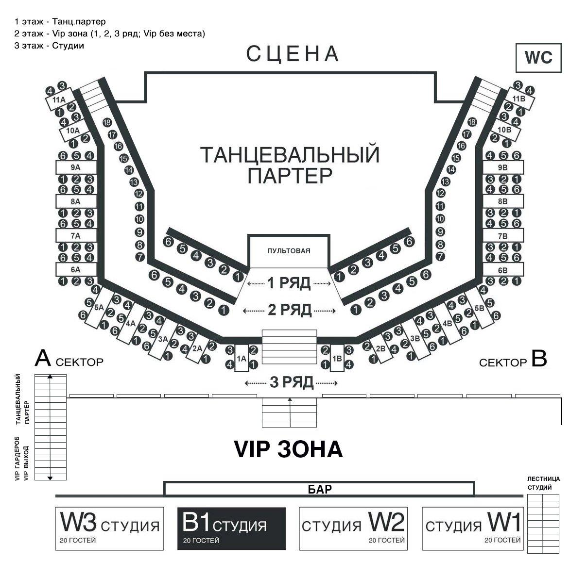 "Схема зала Клуб ""MILO Concert Hall"" (Нижний Новгород)"