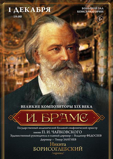 Великие композиторы XIX века. И. Брамс