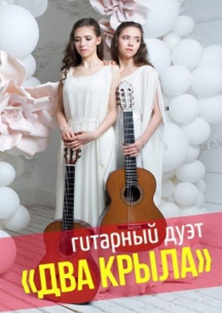 Вечер классической гитары