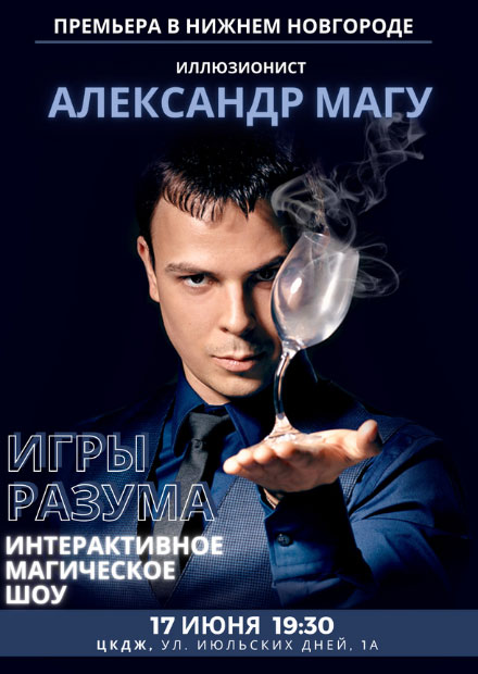 Иллюзионист Александр Магу