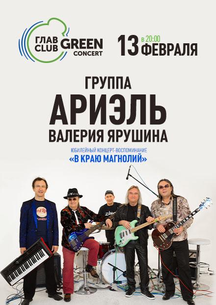 Группа «Ариэль» Валерия Ярушина