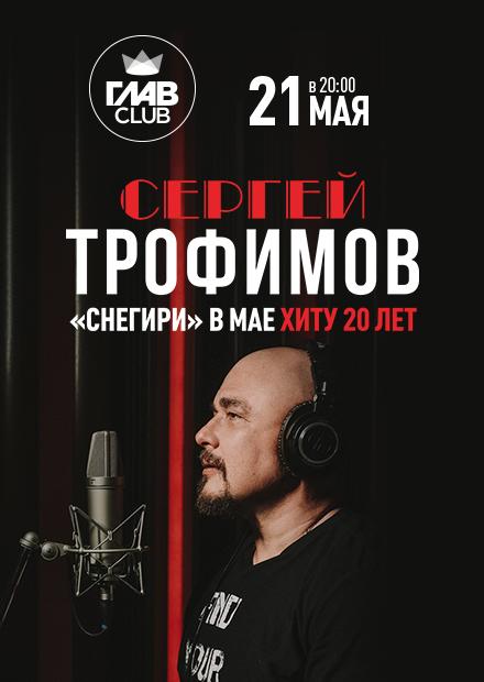"""Сергей Трофимов. """"Снегири"""" в мае. Хиту 20 лет"""