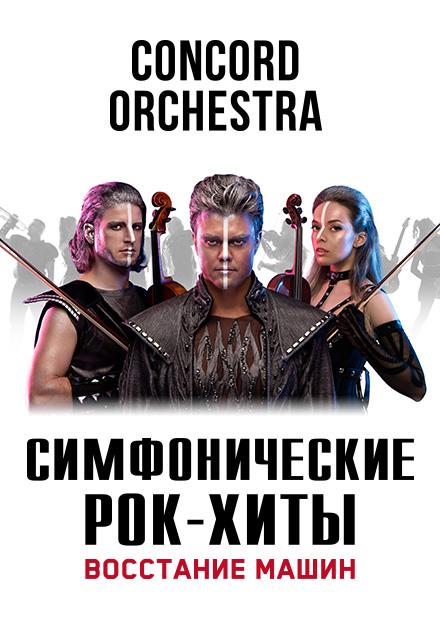 Симфонические рок-хиты. Восстание машин. Concord Orchestra (Красноярск)