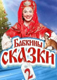 Бабкины сказки - 2