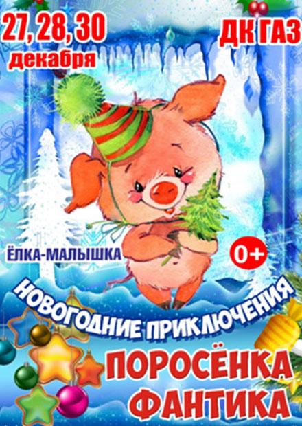 Новогодние приключения поросенка Фантика