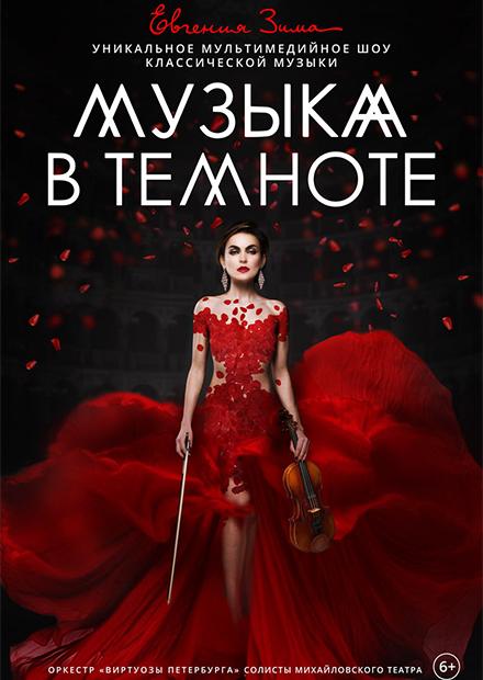 Музыка в темноте (Ярославль)