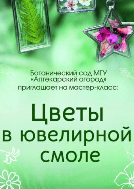 Цветы в ювелирной смоле