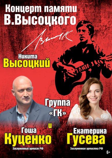 Концерт-посвящение памяти Владимира Высоцкого (Саратов)