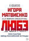 ЛЮБЭ. Концерт к юбилею Игоря Матвиенко «Мы пойдем с конём»