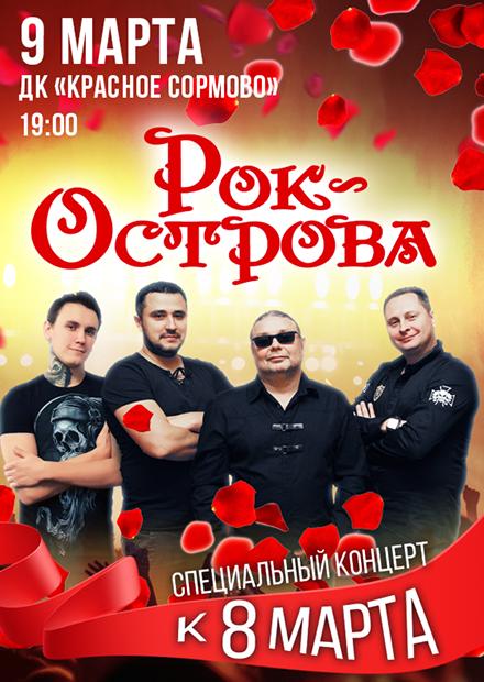 Группа «РОК-ОСТРОВА»