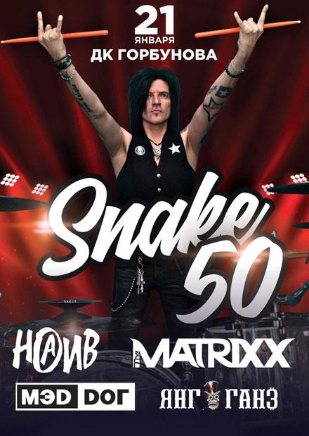 SNAKE 50