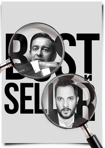 БеспринцЫпные чтения. Best & Seller