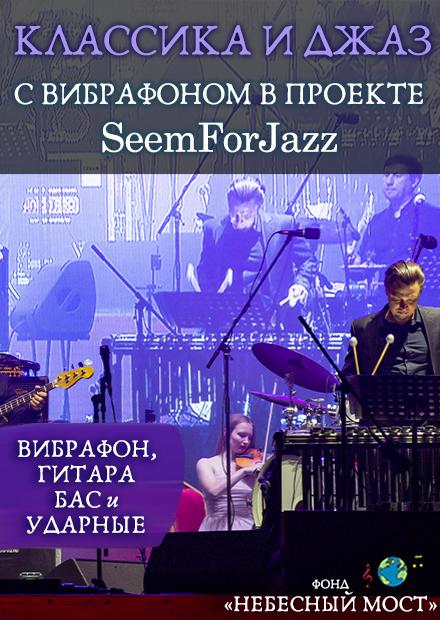Классика и джаз с вибрафоном