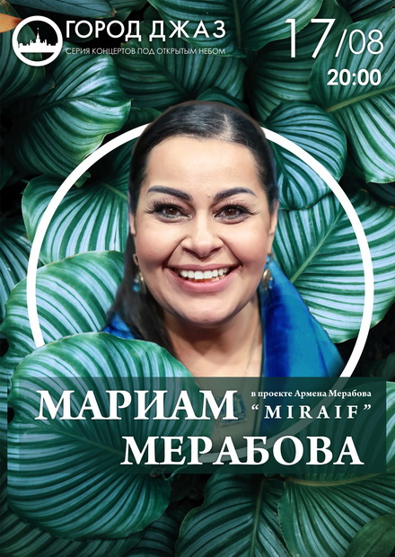 Город Джаз. Мариам Мерабова & MIRAIF