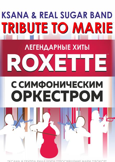 Tribute to Marie. Хиты ROXETTE с симфоническим оркестром