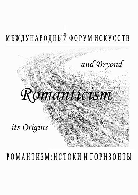Романтизм: Истоки и горизонты