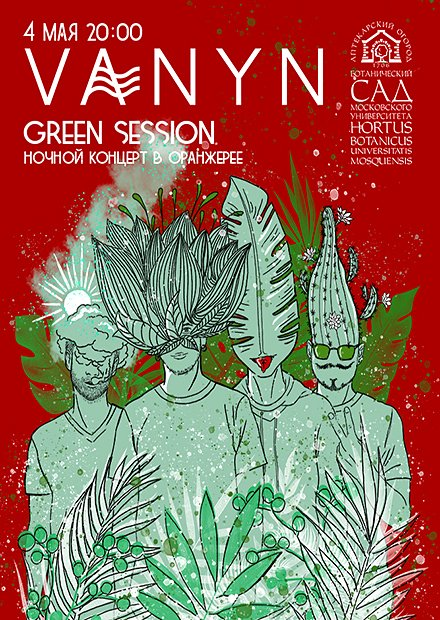 VANYN: Green Session