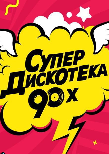 Супердискотека 90-х