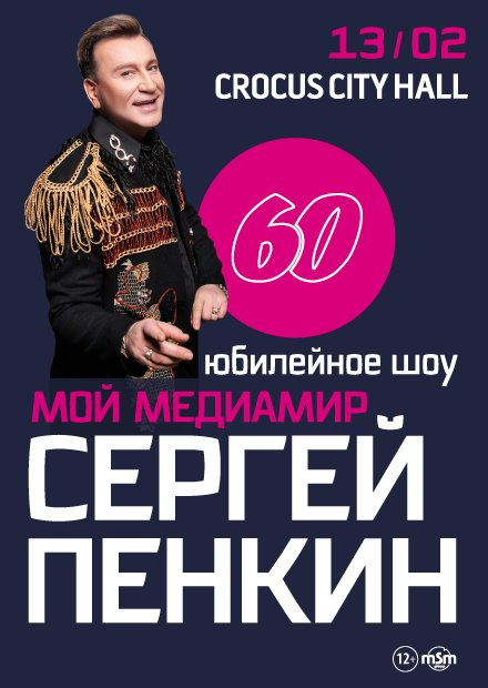 Сергей Пенкин. «Мой медиамир». 60 лет