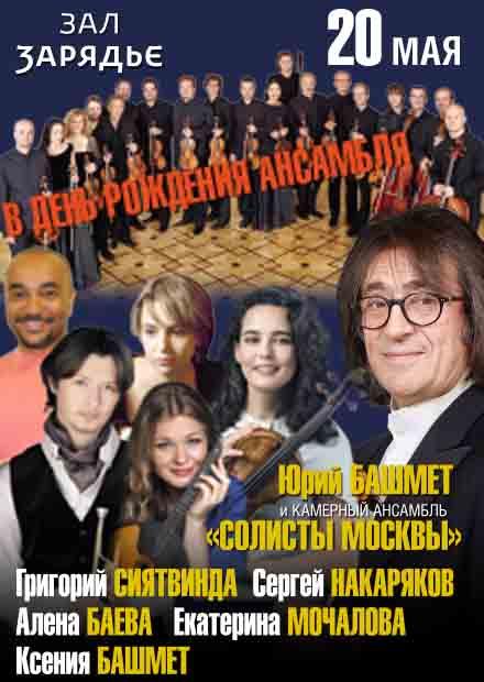 """Юрий Башмет и Камерный ансамбль """"Солисты Москвы"""""""