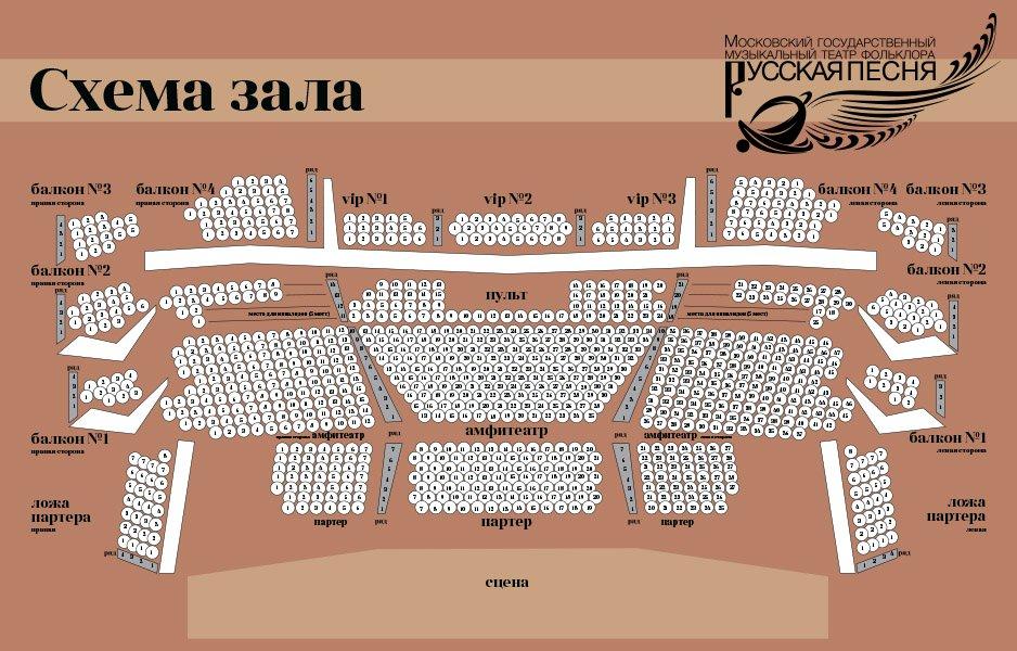 """Схема зала Театр """"Русская песня"""" (основная сцена)"""