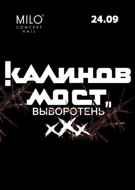 КАЛИНОВ МОСТ - ВЫВОРОТЕНЬ - XXX