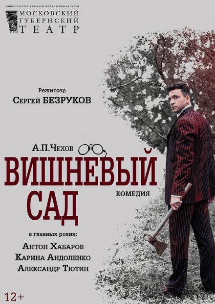 Вишневый сад. Московский Губернский театр