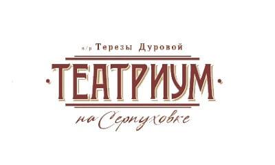 Малый зал Театриума на Серпуховке