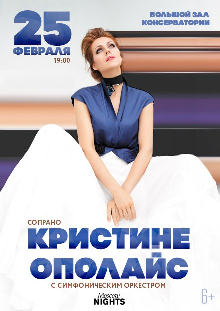 Кристине Ополайс (сопрано)