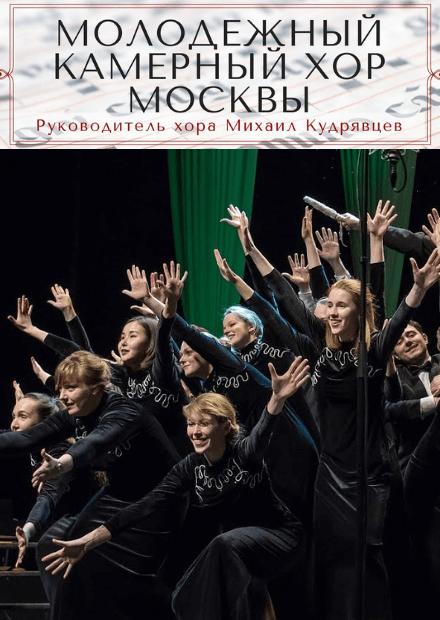Молодежный камерный хор Москвы