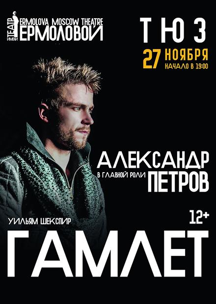 Гамлет. Гастроли Театра им. М.Н. Ермоловой