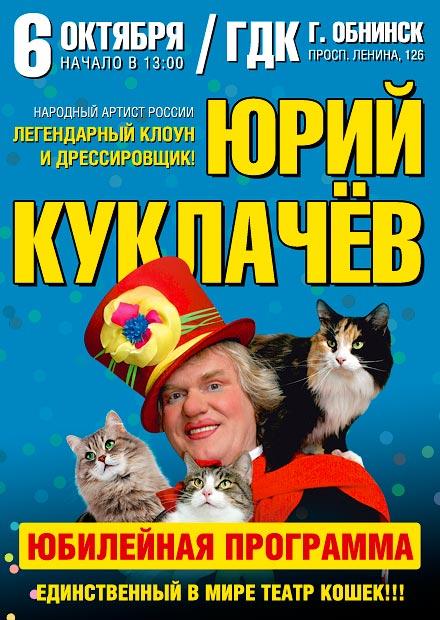 Юрий Куклачев (Обнинск)