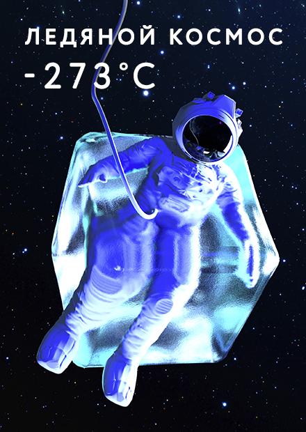 """Выставка """"-273° C. Ледяной космос"""""""