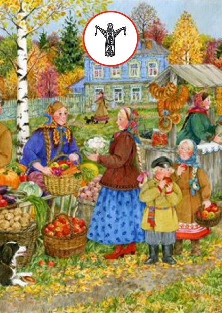 Осенины. Круглый год. Абонемент № 16