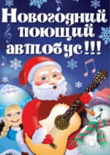 Новогодний поющий автобус