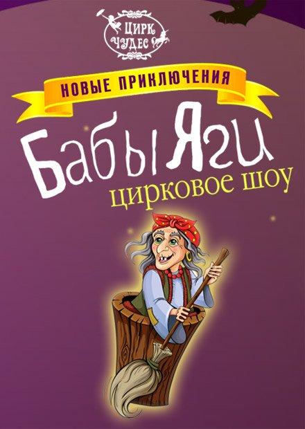 Новые приключения Бабы-яги