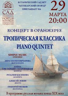 Тропическая классика. Piano Quintet