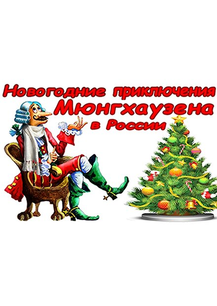 Новогодние приключения барона Мюнхгаузена в России
