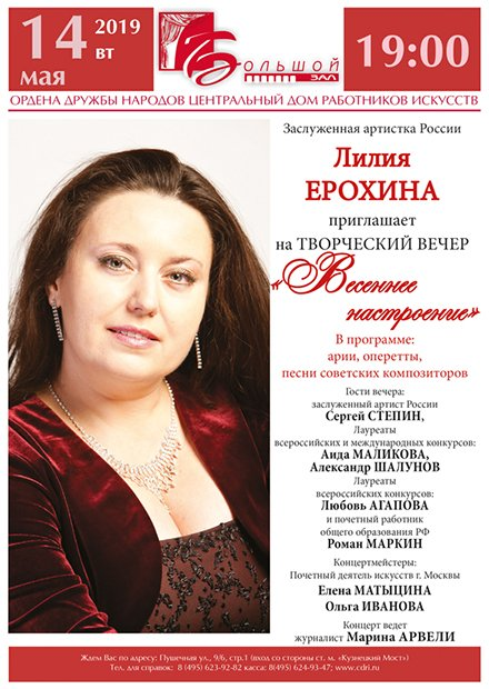 """Лилия Ерохина """"Весеннее настроение"""""""