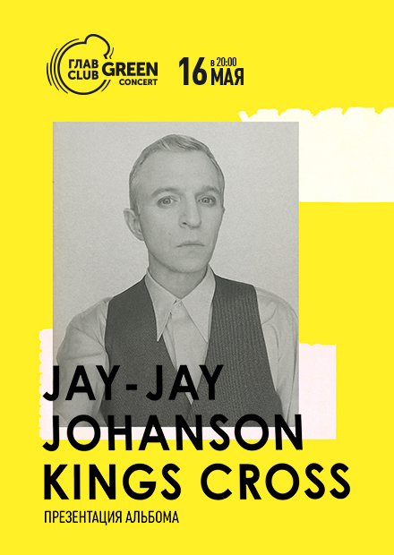 Jay-Jay Johanson. Презентация альбома Kings Cross