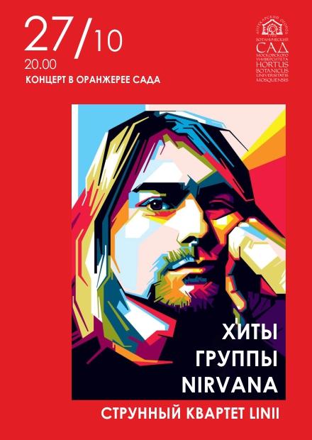 Хиты группы Nirvana